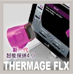 Thermage FLX 智能緊膚重塑肌齡護理