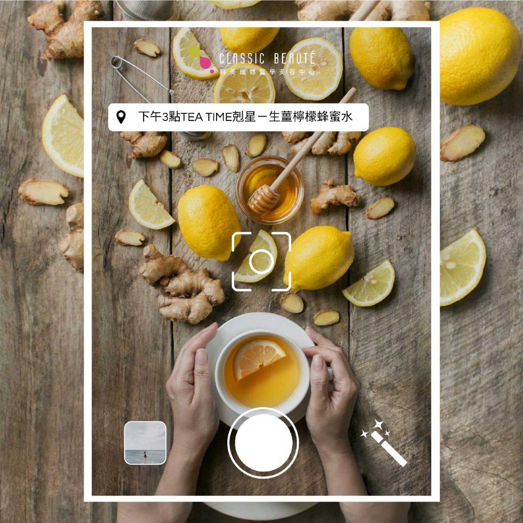 CLASSIC BEAUTE-冷知識-生薑檸檬蜂蜜水