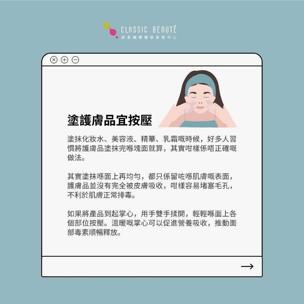CLASSIC BEAUTE-冷知識-護膚品