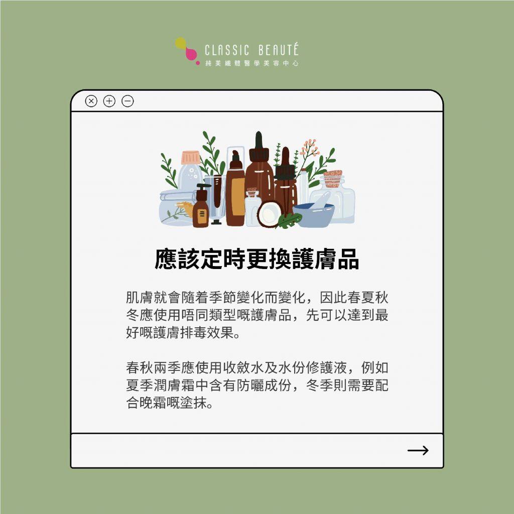 CLASSIC BEAUTE-冷知識-護膚品 (2)