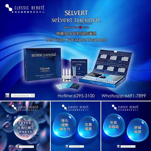 (211)Facebook廣告 - 【Selvert Thermal幹細胞泉水面部護理】