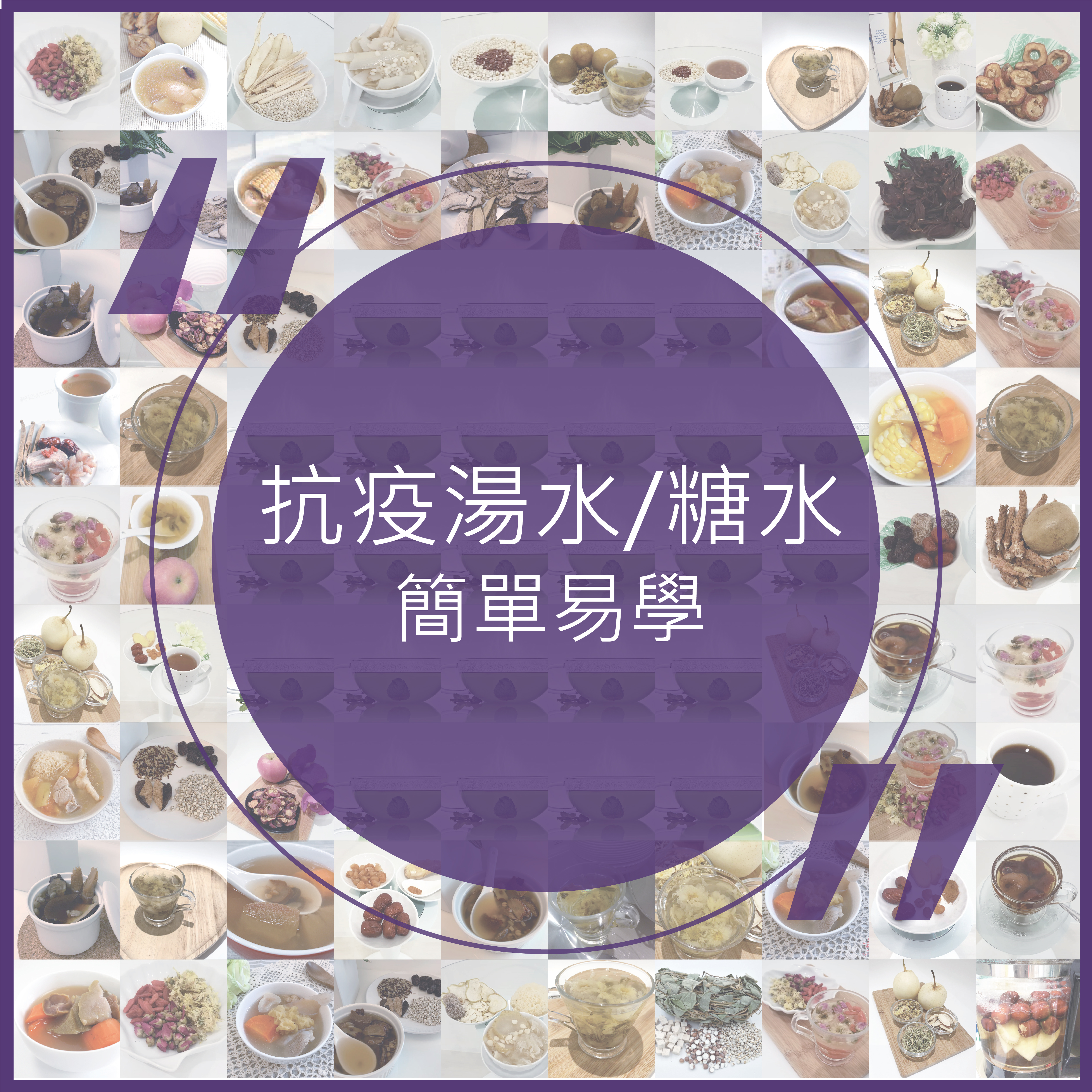 classic beaute Jess Sum沈卓盈純美纖體美容中心-抗疫湯水糖水-website